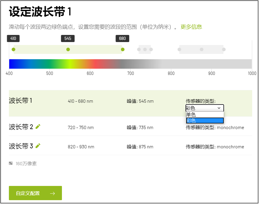 configurator-screen-with-outline-JP.png#asset:26542